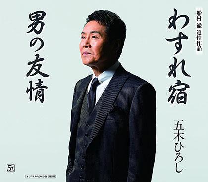 五木ひろし わすれ宿/男の友情 fkcm37