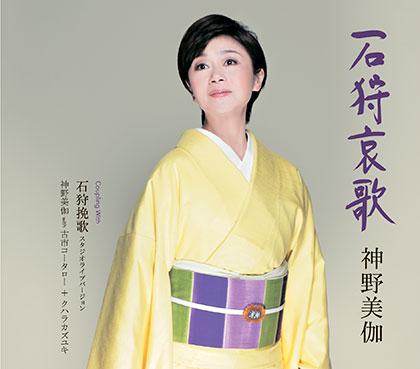 神野美伽 石狩哀歌/石狩挽歌(スタジオライブバージョン) kicm30792