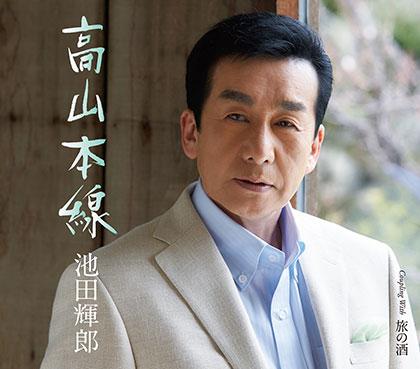 池田輝郎 高山本線/旅の酒 kicm30794