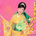 岡ゆう子 しあわせのサンバ/人生まわり舞台 kicm30796
