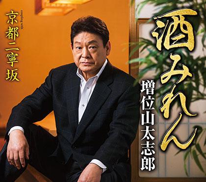 増位山太志郎 酒みれん/京都二寧坂 teca13754