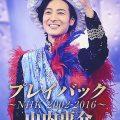 山内惠介 プレイバック~NHK2002-2016~ DVD vibl834