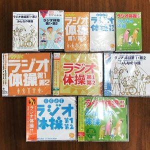 ラジオ体操 CD&テープ