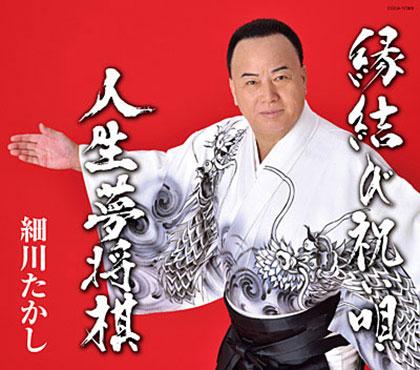 細川たかし 縁結び祝い唄/人生夢将棋 coca17309