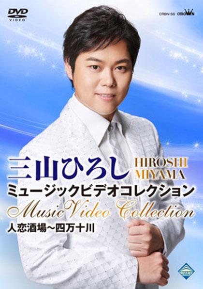 三山ひろし 三山ひろし ミュージックビデオコレクション 人恋酒場~四万十川 crbn56