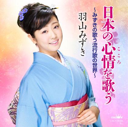 羽山みずき 日本の心情を歌う~みずきの歌う流行歌の世界~ crcn20433