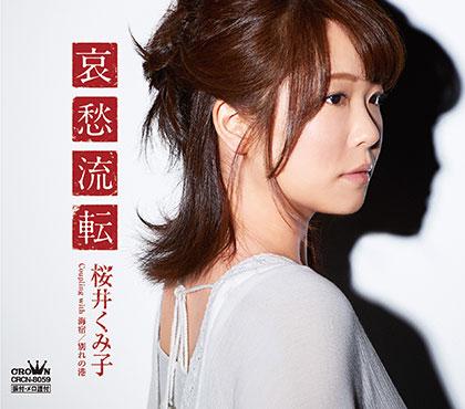 桜井くみ子 哀愁流転/海宿/別れの港 crcn8059
