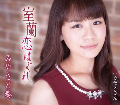 みやさと奏 室蘭恋はぐれ/カモメさん tkca90956