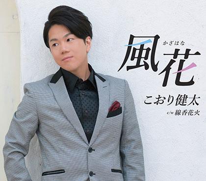 こおり健太 風花/線香花火 tkca90963
