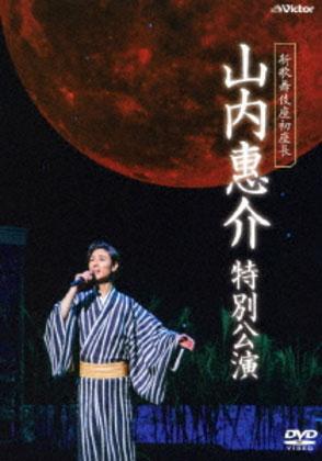 新歌舞伎座初座長 山内惠介 特別公演 vibl853