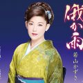 若山かずさ 俄か雨/恋に綴りし・・・恋日記 coca17302