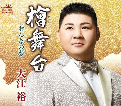 大江裕 檜舞台/おんなの夢 crcn8069