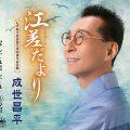 成世昌平江差だより/雪しぐれ恋しぐれ/江の川crcn8072