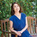 山本あき 桜の小径/愛の旅人 kicm30801
