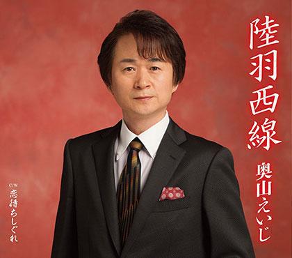 奥山えいじ陸羽西線/恋待ちしぐれteca13765