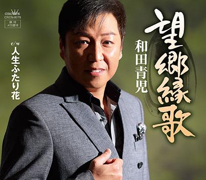 和田青児 望郷縁歌/人生ふたり花 crcn8079