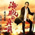 鳥羽一郎 海賊の舟唄/我武者羅 crcn8081