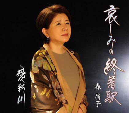 森昌子 悲しみの終着駅/愛彩川 kicm30803