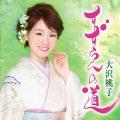 大沢桃子 すずらんの道/幸せ恋来い/女盛りは歳じゃない(ニューバージョン) tkca90975