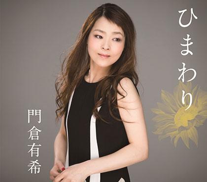 門倉有希 ひまわり/景子 vicl37278