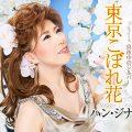 ハン・ジナ 東京こぼれ花/真夜中のジルバ crcn8087