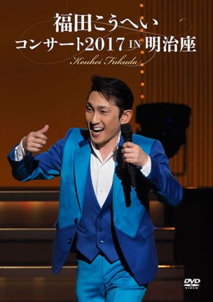 福田こうへい DVD明治座 明治座 kibm673