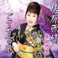 原田悠里 佐原雨情/ごてやんの歌 kicm30807