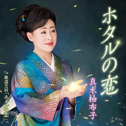 真木柚布子 ホタルの恋/歌謡芝居「ホタルの恋」 kicm30808