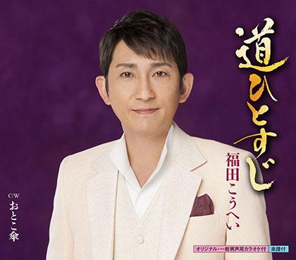 福田こうへい 道ひとすじ/おとこ傘 kicm30818