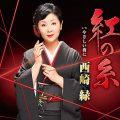 西崎緑 紅の糸/やさしい夜に teca13783