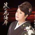 服部浩子 波の花海岸/夢ほたる teca13785