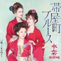 水雲-MIZMO- 帯屋町ブルース/米~kome~[海外バージョン] tkca90985