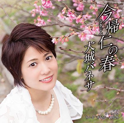 大城バネサ 今帰仁の春/ちゅらちゅら/あんまー形見ぬ一番着物 vicl37313