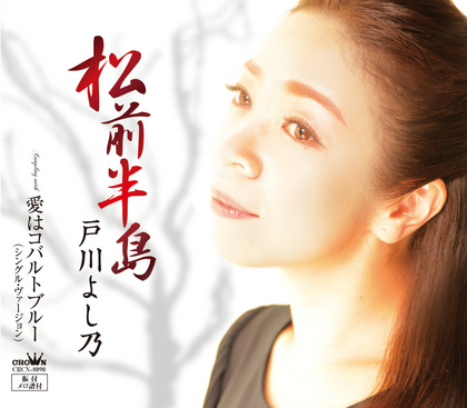 戸川よし乃 松前半島/愛はコバルトブルー crcn8090