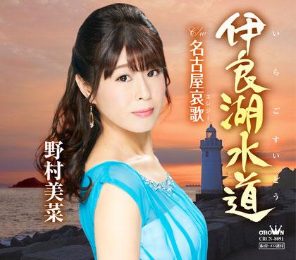 野村美菜 伊良湖水道/名古屋哀歌 crcn8091