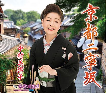 中村美律子 京都二寧坂/保津川恋唄 kicm30814
