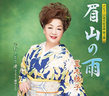 夏木綾子 眉山の雨/おしどり港 kicm30816