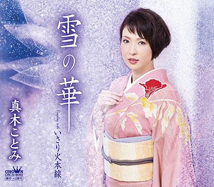 真木ことみ 雪の華/いさり火本線 淡雪の人/東京の雪 crcn8093