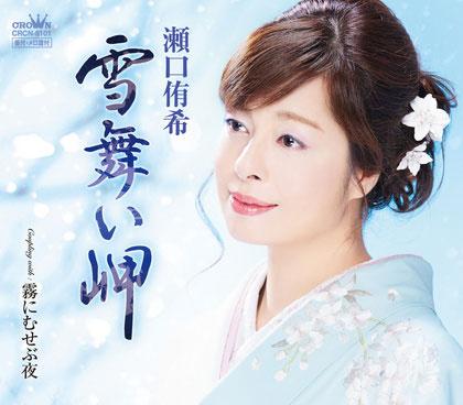 瀬口侑希の新曲「雪舞い岬/霧にむせぶ夜」2017年11月1日発売