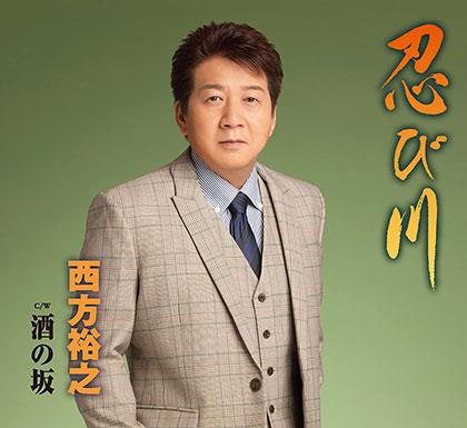 西方裕之 忍び川/酒の坂 kicm30823
