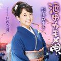 羽山みずき 酒田のカモメ唄/いのち舟 CRCN8107