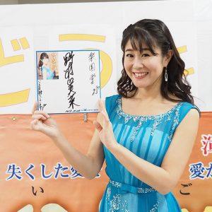 野村美菜 伊良湖水道 直筆サイン色紙 2017年11月22日