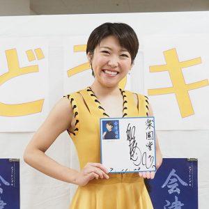 森山愛子 会津追分 直筆サイン色紙 2017年11月23日