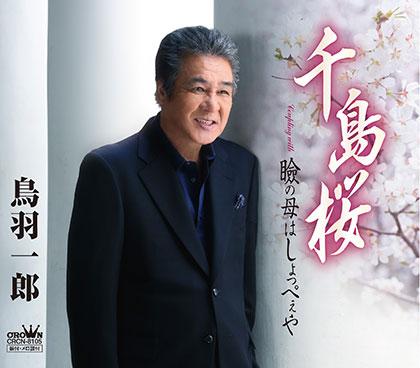 鳥羽一郎 千島桜/瞼の母はしょっぺぇや CRCN-8105