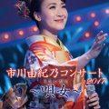 市川由紀乃 市川由紀乃コンサート2017~唄女~ kibm695