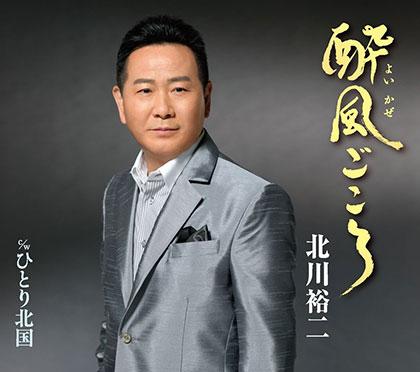 北川裕二 酔風ごころ/ひとり北国 kicm30826