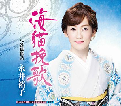 永井裕子 海猫挽歌/浮橋情話 kicm30834