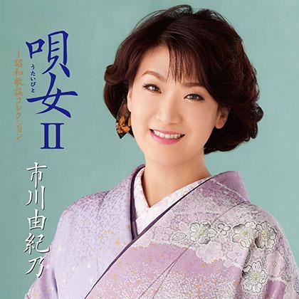 市川由紀乃 唄女(うたいびと)II~昭和歌謡コレクション kicx1039