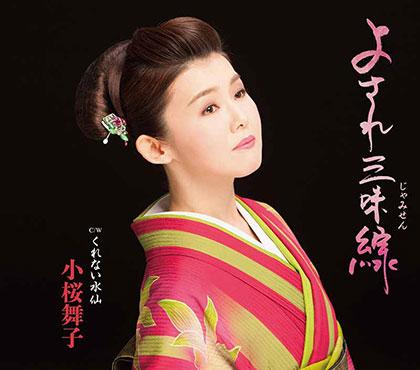 小桜舞子 よされ三味線/くれない水仙 teca13811
