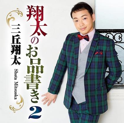 三丘翔太 翔太のお品書き2 tece3466